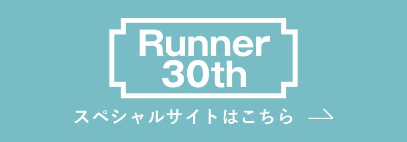 RUNNERスペシャルサイト