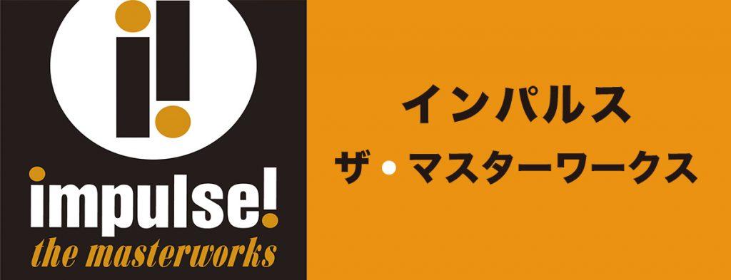 インパルス・レーベル創立60周年記念シリーズ「インパルス・ザ・マスターワークス 」