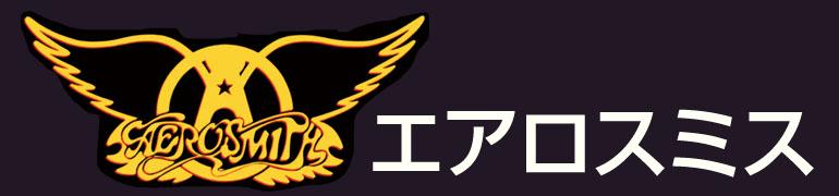 https://www.universal-music.co.jp/aerosmith