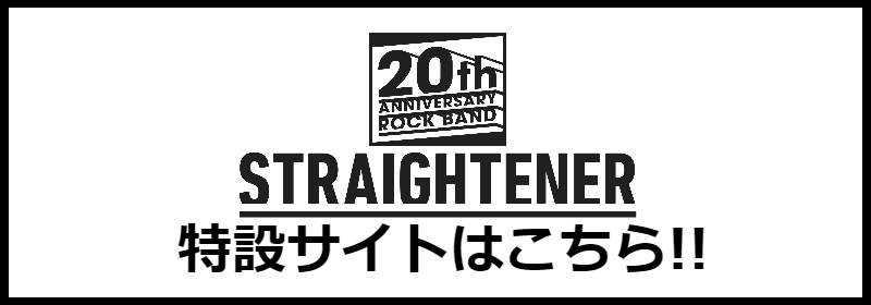 https://sp.universal-music.co.jp/straightener/20th/