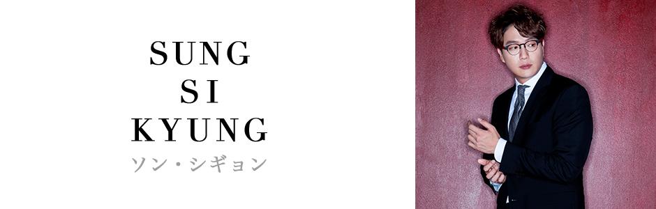 ソン・シギョン