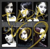 T-ARA「NUMBER NINE (Japanese ver.) / 記憶 ~君がくれた道標(みちしるべ)~【通常盤】」ジャケット写真