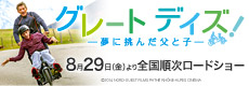 http://greatdays.gaga.ne.jp/