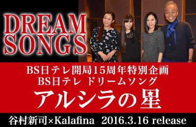 BS日テレ開局15周年特別企画 DREAM SONGS