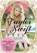 「Taylor Swift Style(テイラー・スウィフト スタイル)」