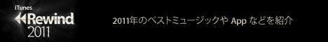 I Tunes _Rewind _468x 60_JP