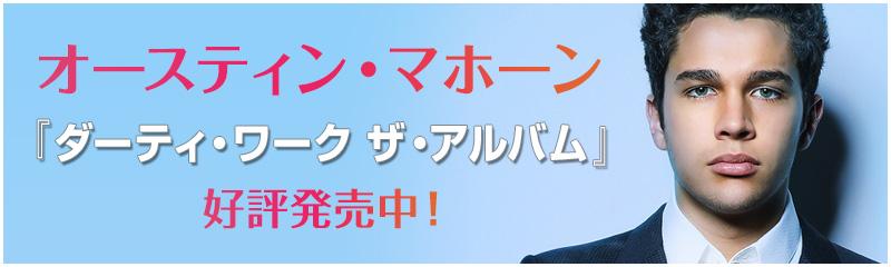 オースティン・マホーン 『ダーティ・ワーク ザ・アルバム』アルバム 好評発売中!