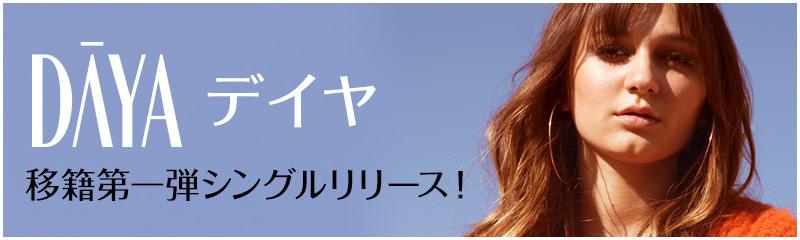 デイヤ 移籍第一弾シングルリリース!