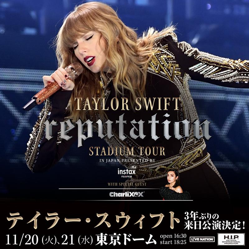 テイラーにとって、3年振りの東京ドーム公演が決定致しました︕ Taylor Swift reputation Stadium Tour in  Japan Presented by FUJIFILM instax と銘打たれた本公演