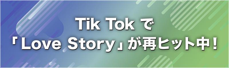 Tik Tok で「Love Story」が再ヒット中!