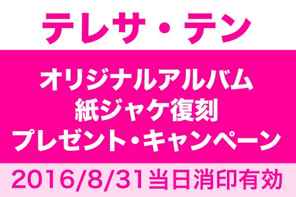 テレサ・テン オリジナルアルバム紙ジャケ復刻 プレゼント・キャンペーン