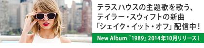 テラスハウスの主題歌を歌う、テイラー・スウィフトの新曲「シェイク・イット・オフ」配信中!New Album『1989』2014年10月リリース!