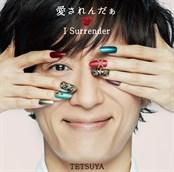 TETSUYA170614Sg 『愛されんだぁ I Surrender 』初回限定盤ジャケ写