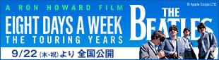 映画『ザ・ビートルズ~EIGHT DAYS A WEEK』公式サイト
