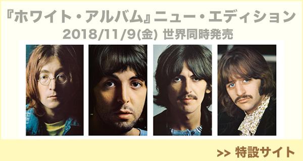 『ホワイト・アルバム』ニュー・エディション好評発売なk!