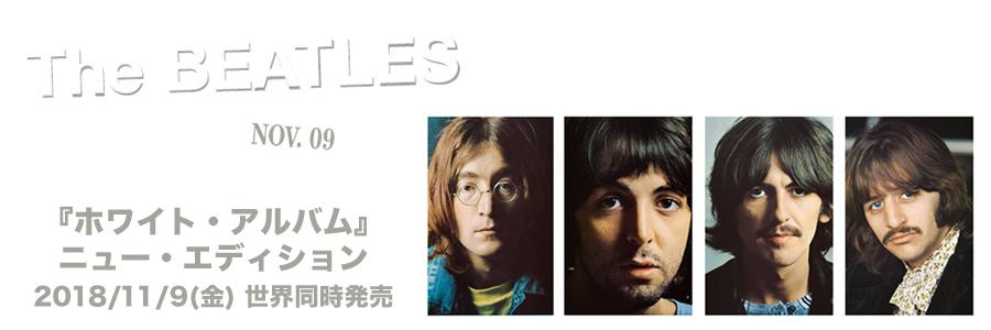ザ・ビートルズ