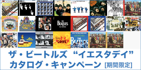 """ザ・ビートルズ""""イエスタデイ""""カタログ・キャンペーン"""
