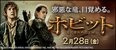 『ホビット 竜に奪われた王国』公式サイト