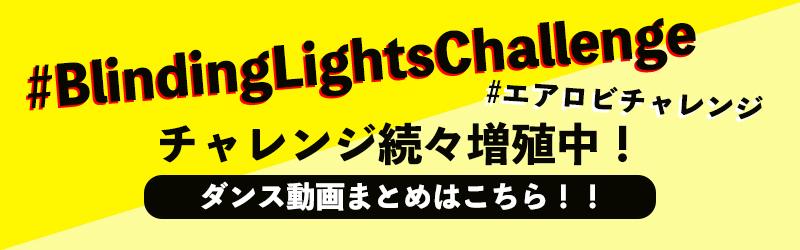 あの有名人もチャレンジ!#BlindingLightsChallenge (#エアロビチャレンジ)ダンス動画まとめ&ダンス動画募集中