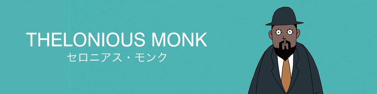 セロニアス・モンク