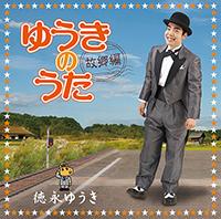 Tokunaga _yuuki _yuukinouta _jk _news
