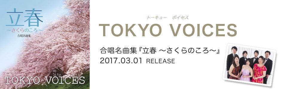 TOKYO VOICES