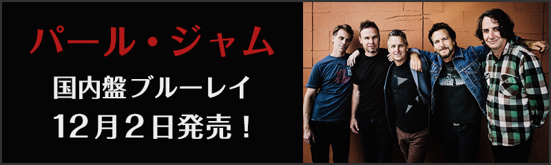 パール・ジャム 国内盤ブルーレイ12月2日発売!