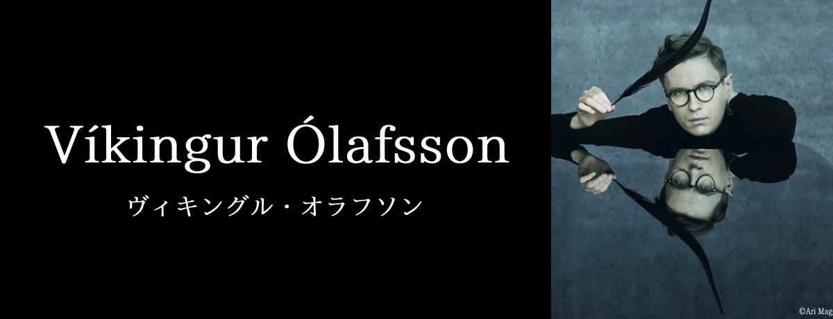 ヴィキングル・オラフソン