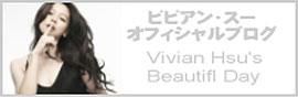 ビビアン・スー オフィシャルブログ Vivian Hsu's Beautiful Day