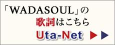 和田アキ子 Uta-Net