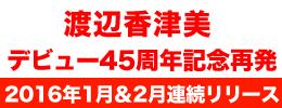 渡辺香津美 デビュー45周年記念再発 2016年1月&2月連続リリース