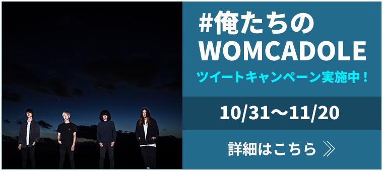 #俺たちのWOMCADOLE ツイートキャンペーン実施中!
