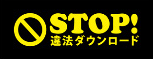http://www.stopillegaldownload.jp/