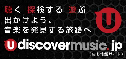 """""""聴く 探検する 遊ぶ""""音楽を発見する音楽情報サイト『uDiscoverMusic』。"""