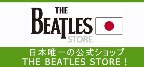 日本唯一のザ・ビートルズ公式オンラインショップ!CD、アナログ、映像商品、各種グッズ販売!