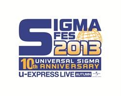 シグマフェス2013 Logo 最終