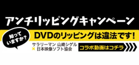 サラリーマン 山崎シゲル×日本映像ソフト協会コラボ「アンチリッピングキャンペーン」