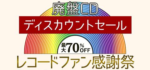 「2019新春レコードファン感謝祭 ~廃盤CDディスカウントセール~」1/10より開催!