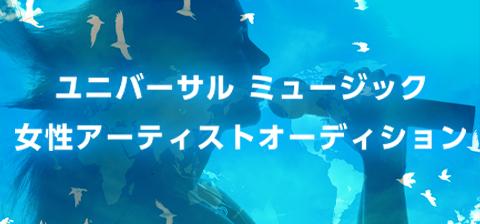 シンガー&シンガーソングライター募集!!応募〆切:2019年6月30日