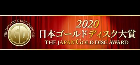 第34回 日本ゴールドディスク大賞|THE GOLD DISC