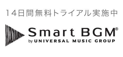 ユニバーサル ミュージックが提供する、店舗や事業所用BGMとして厳選されたプレイリストを直ぐにご利用いただけるBGMサービス。