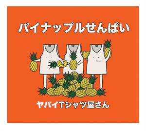 【ヤバイTシャツ屋さん】[ジャケ写・初回盤]5th Single 「パイナップルせんぱい」-サイズ大