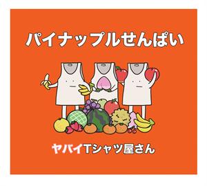 【ヤバイTシャツ屋さん】[ジャケ写・通常盤]5th Single 「パイナップルせんぱい」-サイズ大