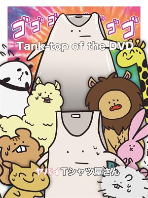 【ヤバイTシャツ屋さん】[ジャケ写]1st LIVE DVD「Tank -top Of The DVD」-サイズ大