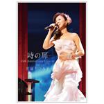 宝石の歌~ヤング・オペラ・ヒロイン