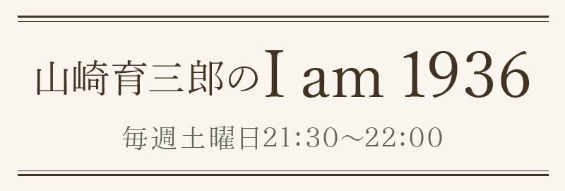 山崎育三郎のI AM 1936