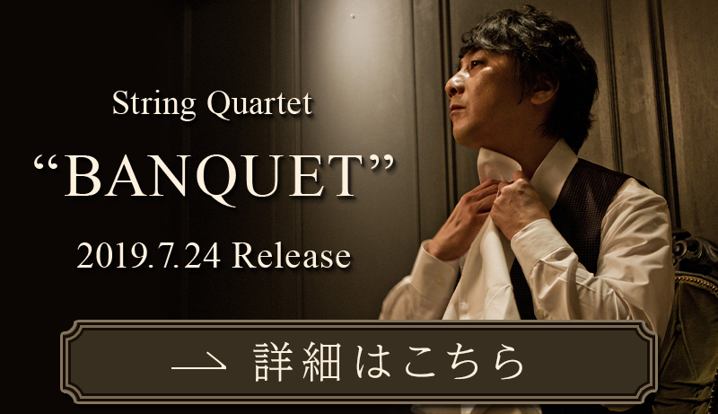 "「String Quartet ""BANQUET"" 」スペシャルページ"