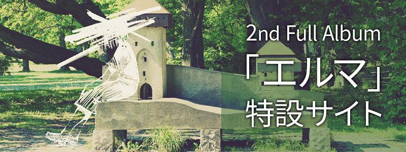 ヨルシカ 2ndフルアルバム 『エルマ』 特設サイト