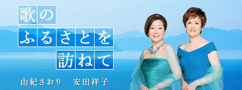 歌のふるさとを訪ねて 由紀さおり・安田祥子 -童謡唱歌で風土の力を- 特設サイト