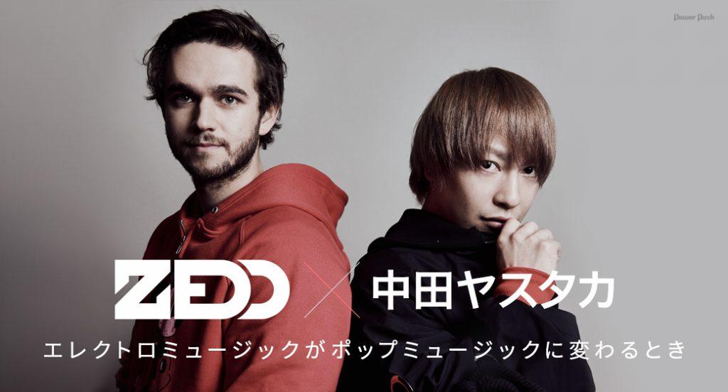 音楽ナタリーにて、ゼッドx中田ヤスタカ氏の特別対談インタビューが公開!